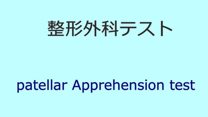 patellar Apprehension test