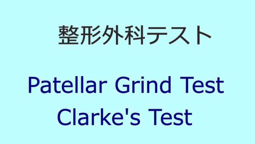 Patellar Grind Test/Clarke's Test