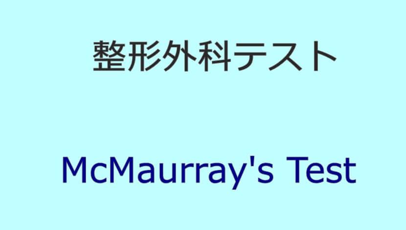McMaurray's Test