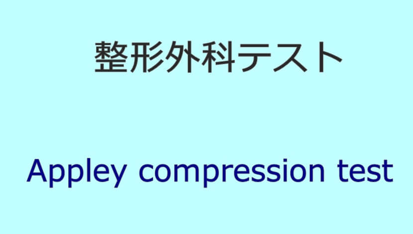 Appley compression test
