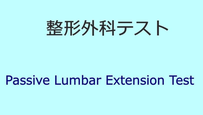 Passive Lumbar Extension Test