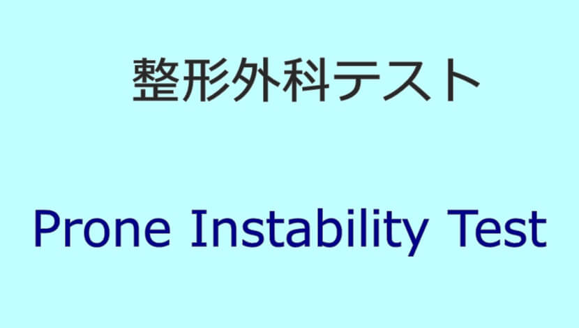 Prone Instability Test