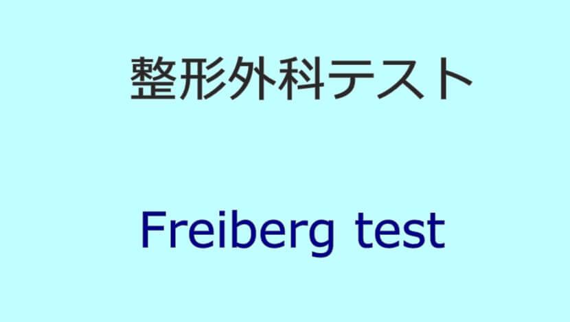 Freiberg test