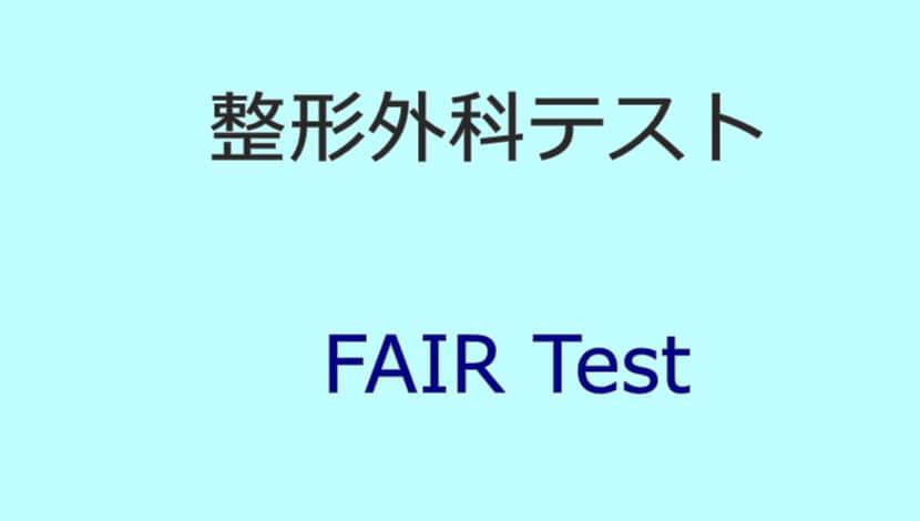 FAIR (Flexion Adduction Internal Rotation) Test