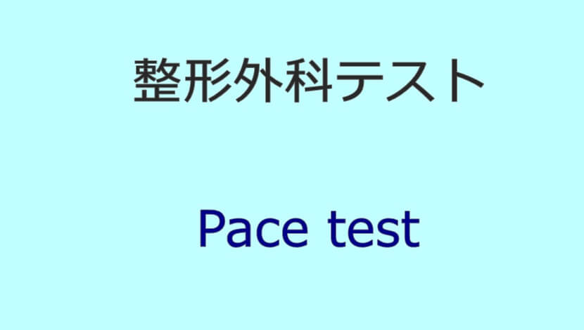 Pace test