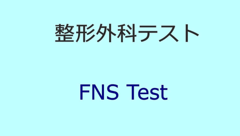FNS Test