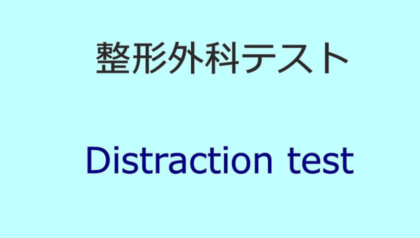 Distraction test