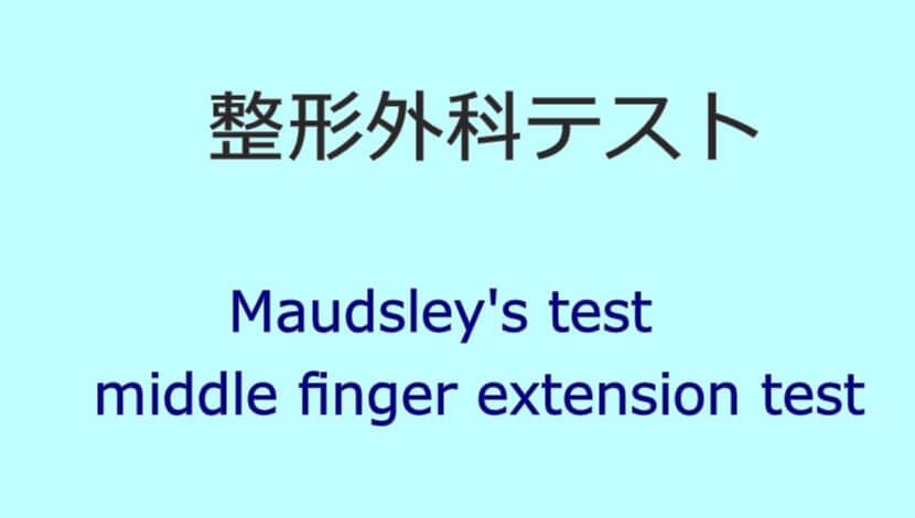 Maudsley's test/middle finger extension test