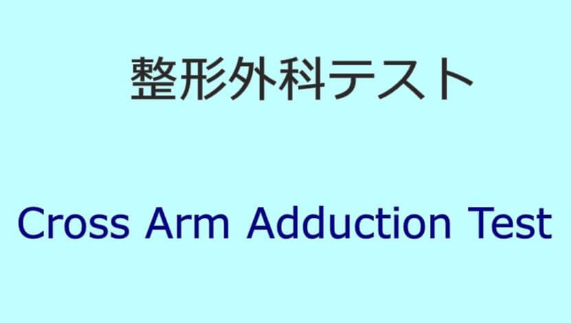 Cross Arm Adduction Test