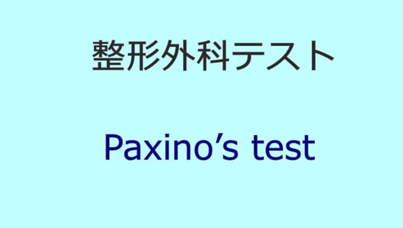 Paxino's test