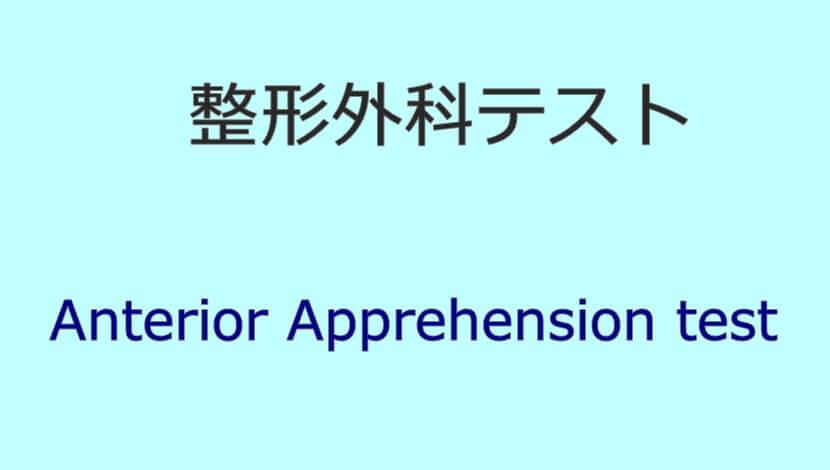 Anterior Apprehension test