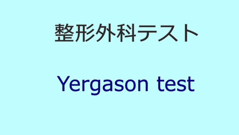 Yergason test