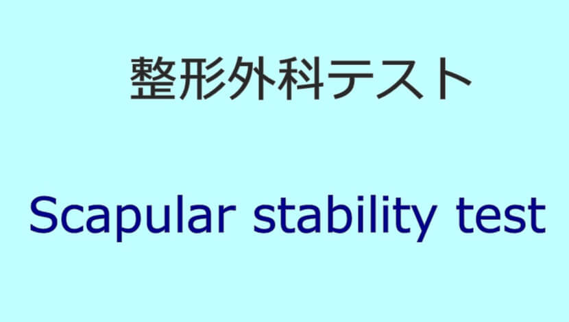 Scapular stability test