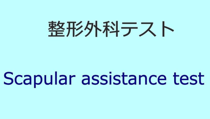 Scapular assistance test