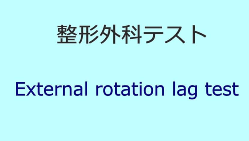 External rotation lag test