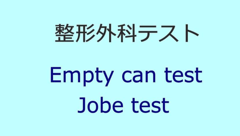 Empty can test/Jobe test