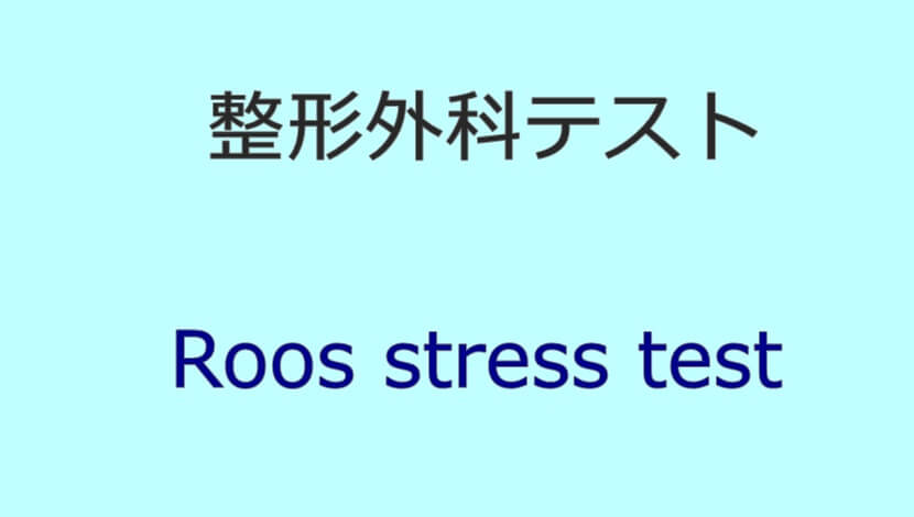 Roos stress test