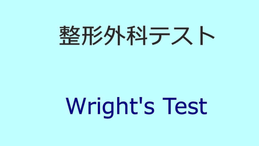 Wright's Test