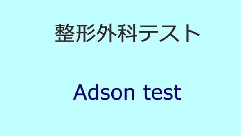 Adson test