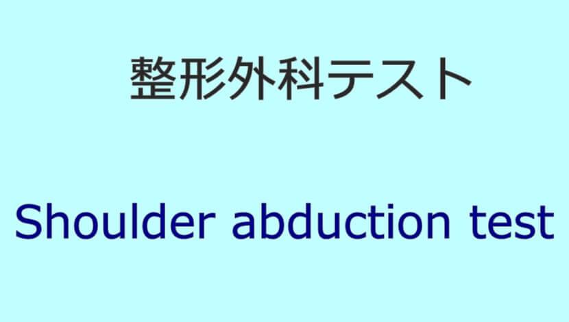 Shoulder abduction test