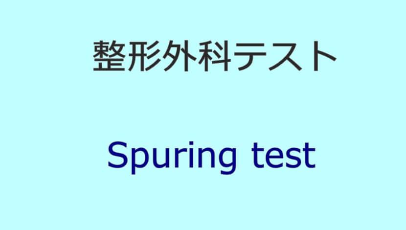 Spuring test