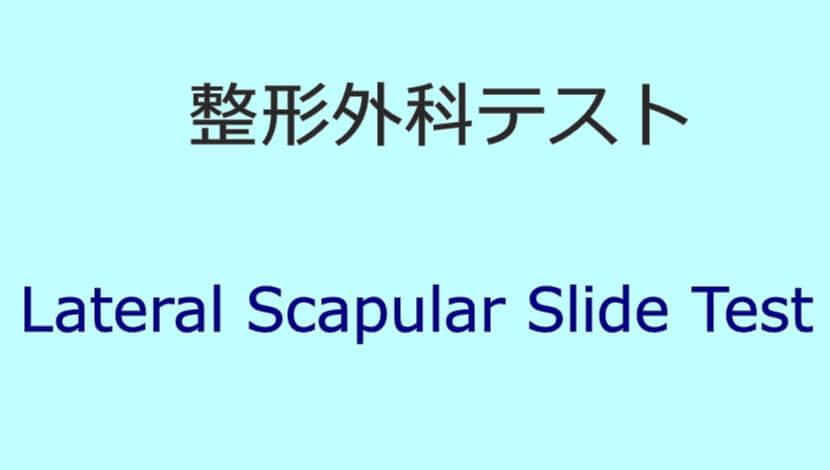 Lateral Scapular Slide Test